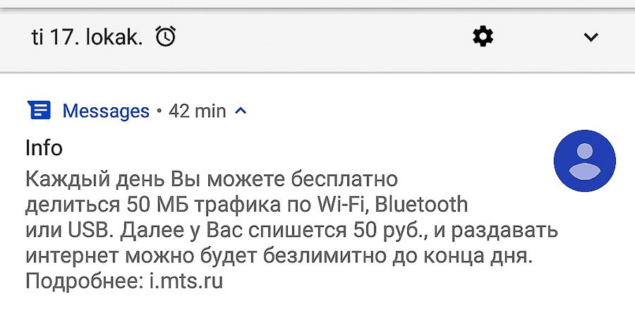 MTS rajaton netti